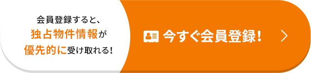会員登録すると、独占物件情報が優先的に受け取れる! 今すぐ会員登録!