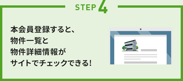 STEP4 本会員登録すると、物件一覧と物件詳細情報がサイトでチェックできる!