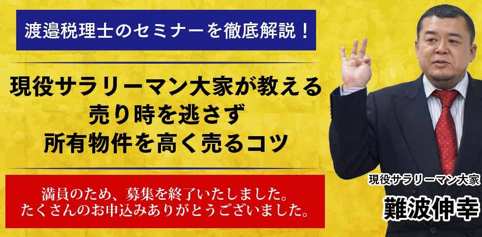 【受付終了】渡邉税理士のセミナーを徹底解説!現役サラリーマン大家が教える所有物件を高く売るコツ